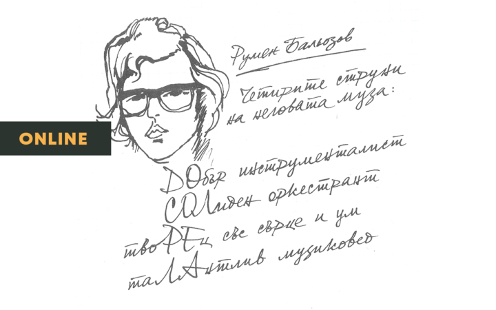 В памет на Румен Бальозов (1949–2019)
