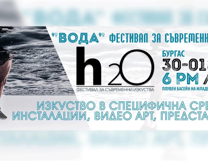 """ФЕСТИВАЛ ЗА СЪВРЕМЕННИ ИЗКУСТВА """"ВОДА"""" 2019 В БУРГАС"""