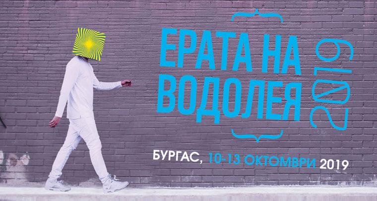 """Фестивал на физическия и визуалния театър """"Ерата на Водолея"""" 2019 в Бургас"""