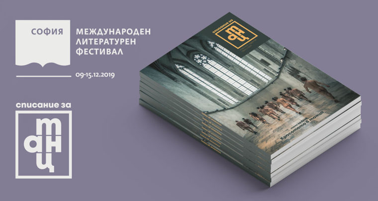 """""""Списание за танц"""" ще бъде представено на  Софийски международен литературен фестивал"""