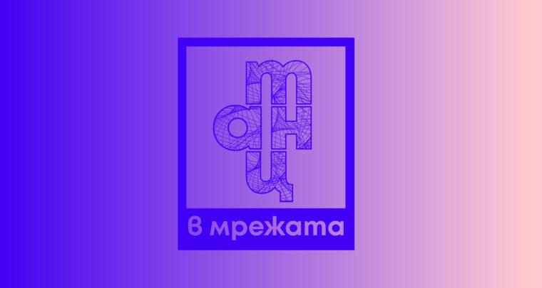 """""""Списание за танц"""" с нов дигитален проект"""